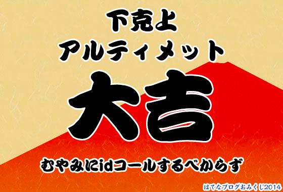 f:id:shirokurostone:20150101224346p:image