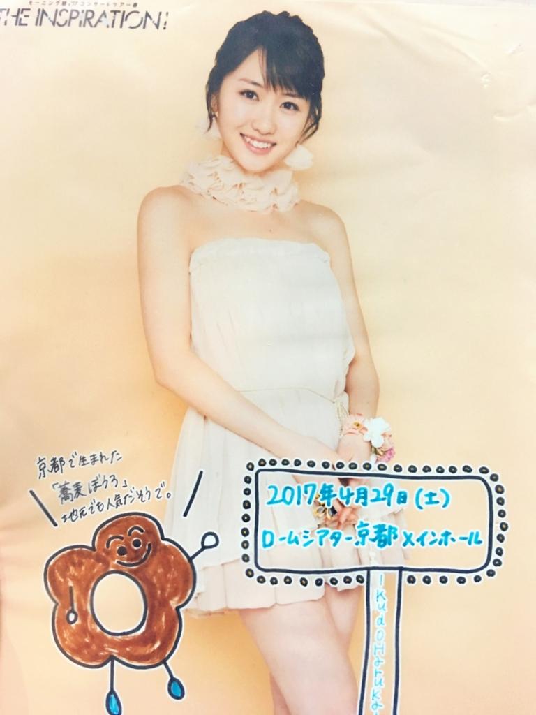 f:id:shirokyumairi:20170430015700j:plain