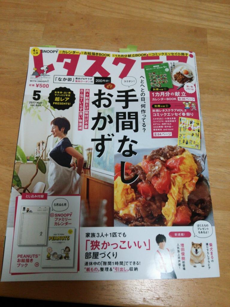 f:id:shiromai1012:20170429045118j:plain