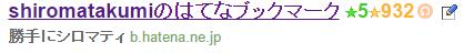 f:id:shiromatakumi:20151229015028p:plain