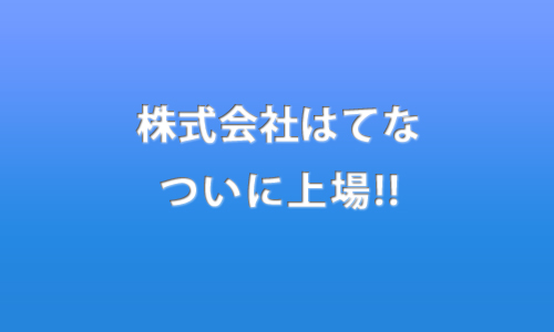 f:id:shiromatakumi:20160122074318j:plain