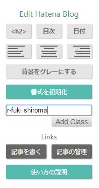 f:id:shiromatakumi:20160929231054p:plain
