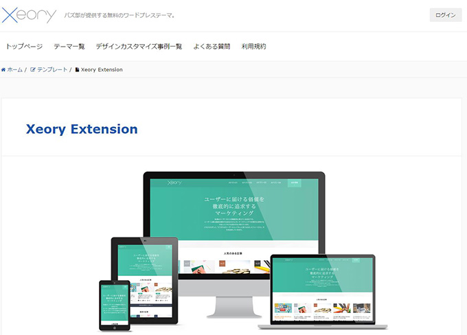 Xeory Extensionのキャプチャ