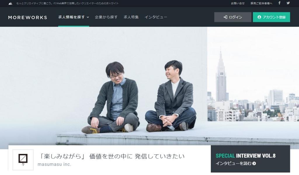 Webクリエイターのための求人・転職サイト MOREWORKS
