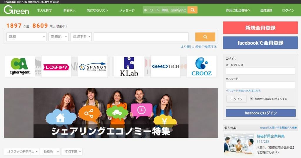 IT/Web業界の求人・採用情報に強い転職サイトGreen(グリーン)