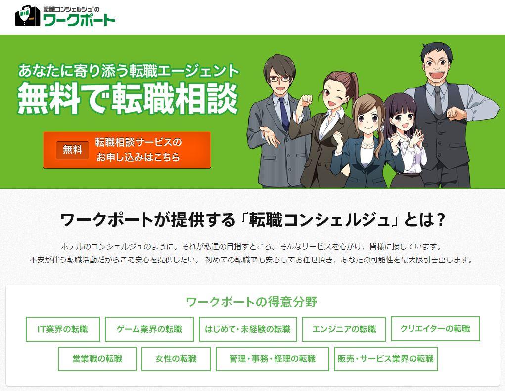 IT・インターネット・ゲーム業界専門の転職コンシェルジュ【WORKPORT】