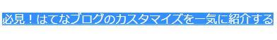 f:id:shiromatakumi:20170116202313j:plain