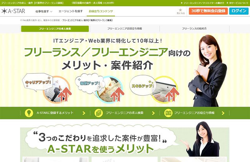 フリーエンジニアの求人・案件【IT業界のフリーランス募集】[A-STAR]
