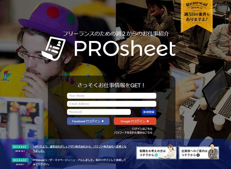 PROsheet(プロシート)