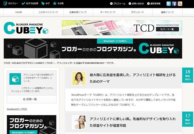 WordPressテーマ「CUBEY (tcd023)」 | ワードプレステーマTCD