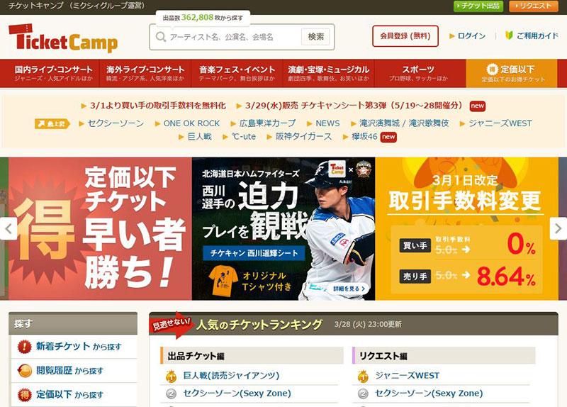 日本最大級のチケット売買サイト「チケットキャンプ」
