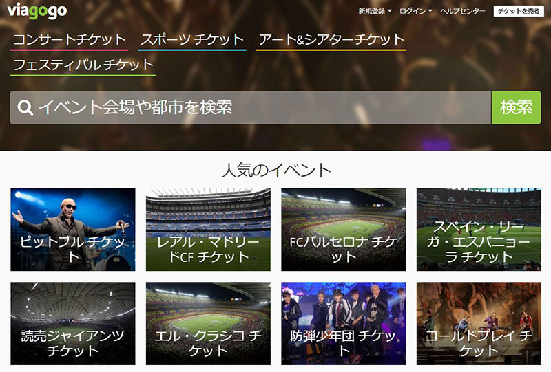 日本国内はもちろん世界中の音楽・スポーツイベントのチケットがviagogoで手に入る!