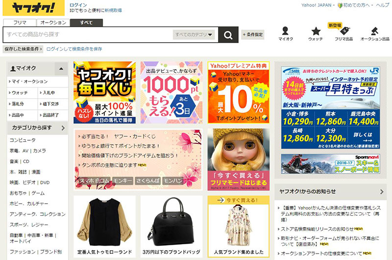 ヤフオク! - 日本NO.1のネットオークション、フリマアプリ