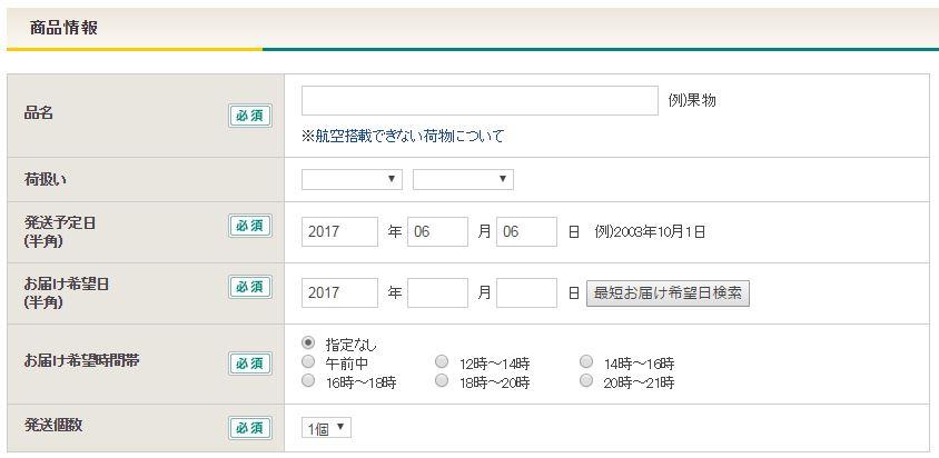 f:id:shiromatakumi:20170606124928j:plain
