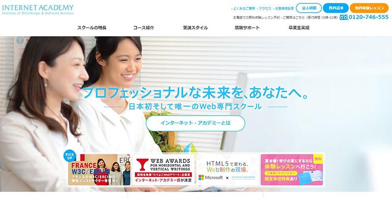 Webデザイン・Webデザイナースクール【インターネット・アカデミー】のサイトキャプチャ画像