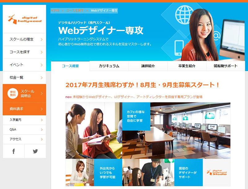 Webデザイナー専攻 | デジタルハリウッド|Web/デザイン/3DCGの専門スクールのサイトキャプチャ画像