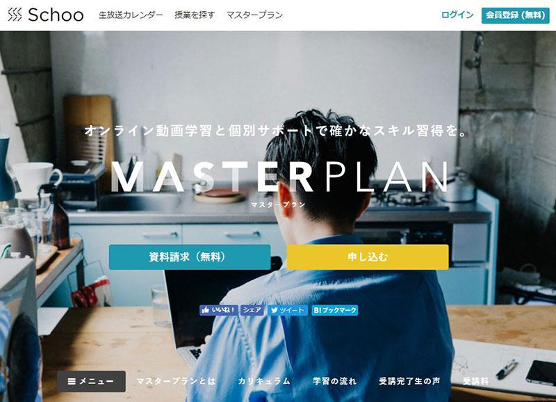 マスタープラン - Schoo(スクー)のサイトキャプチャ画像