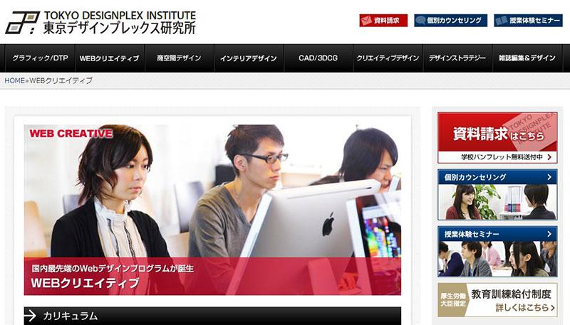 東京デザインプレックス研究所» WEBクリエイティブのサイトキャプチャ画像のサイトキャプチャ画像