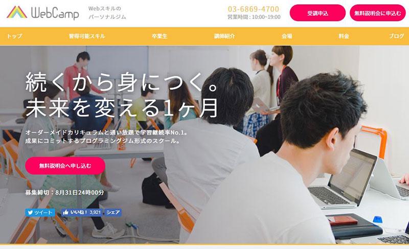 WebCampのサイトキャプチャ画像