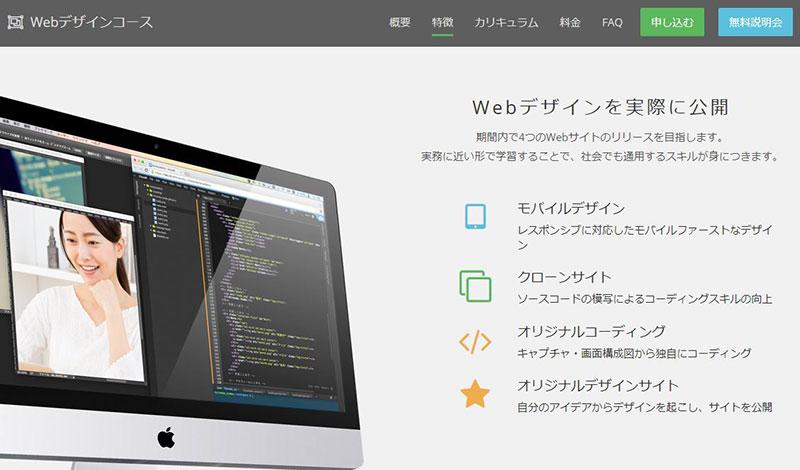 オンラインブートキャンプ Webデザインコースのサイトキャプチャ画像
