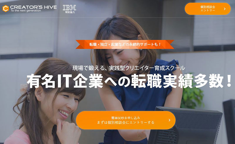 Webデザインスクール・Webデザイナー養成所【クリエイターズハイブ】のサイトキャプチャ画像