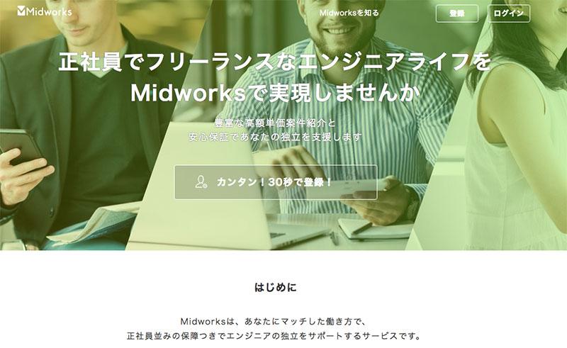 エンジニアの新しい働き方を応援する「MIDWORKS」