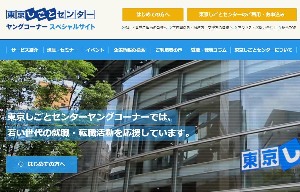 東京しごとセンターヤングコーナースペシャルサイト