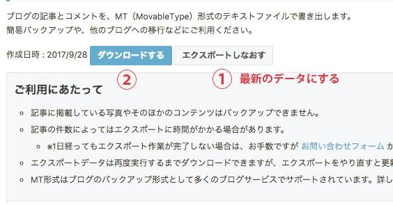 f:id:shiromatakumi:20170929013638j:plain