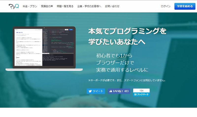 オンライン学習サービス「PyQ™(パイキュー)」