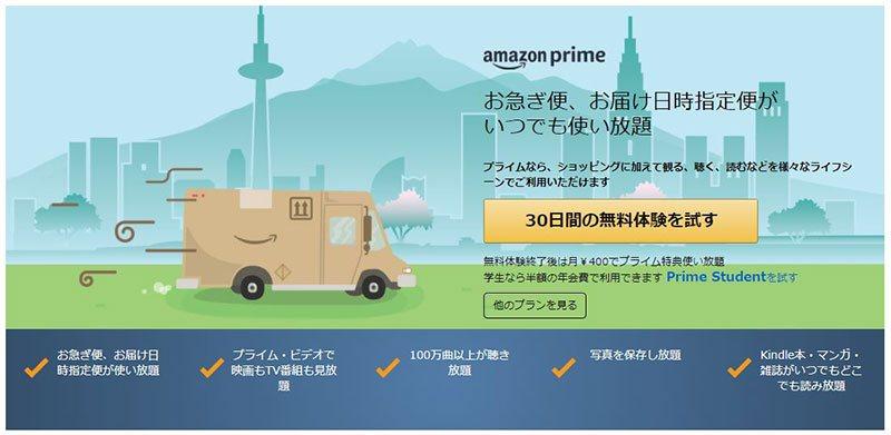 Amazon Prime サイトキャプチャ