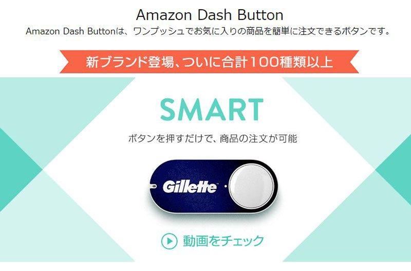 ボタンを押すだけで注文が可能「Dash Button」