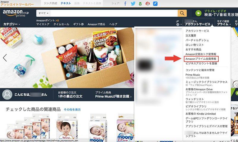 「アカウントサービス」の中にある「Amazonプライム会員情報」をクリック