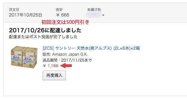f:id:shiromatakumi:20171028041213j:plain