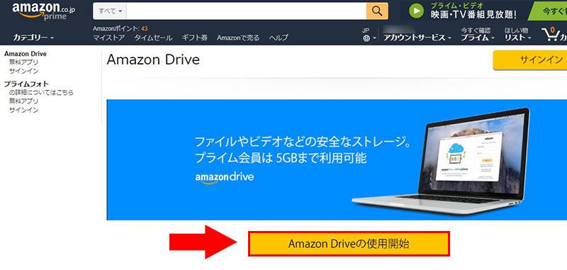 使用方法の画像解説、Driveの使用開始」をクリックします。
