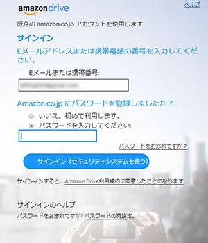 使用方法画像解説 アマゾンに登録しているEメールとパスワードを入力。
