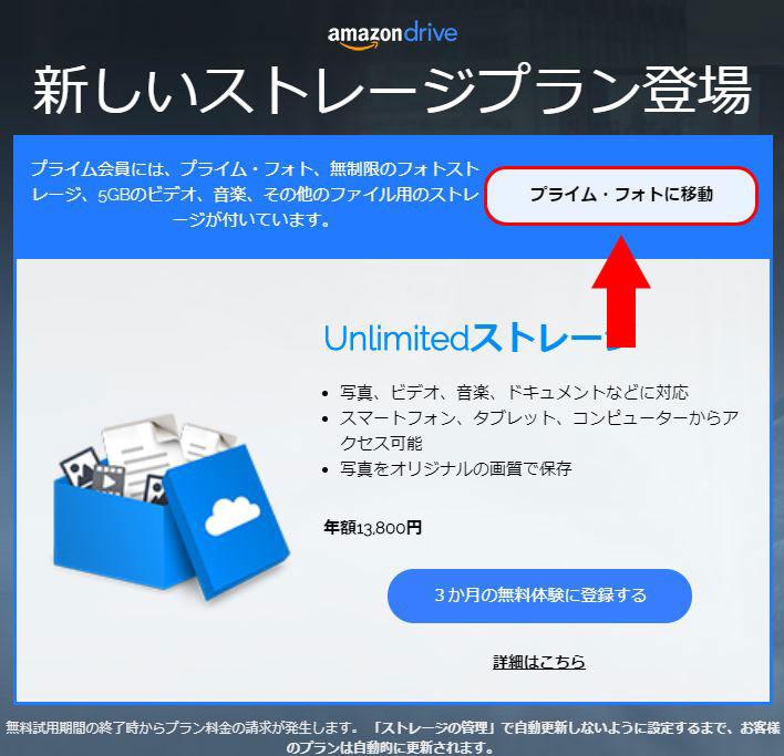 使用方法画像解説 「プライム・フォトに移動」をクリック
