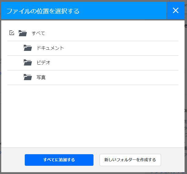 使用方法画像解説 任意のフォルダーを選択もしくは新しいフォルダーを作成して保存して下さい