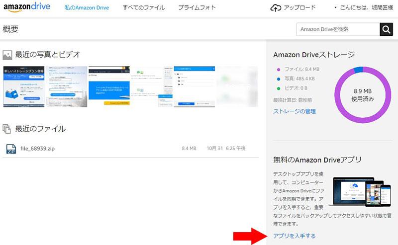 デスクトップアプリ使用方法画像解説 右下にある「アプリを入手する」をクリックします