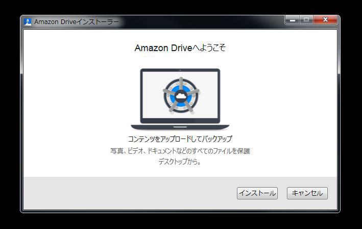デスクトップアプリ使用方法画像解説 「インストール」をクリック