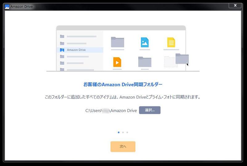 デスクトップアプリ使用方法画像解説 「次へ」をクリック