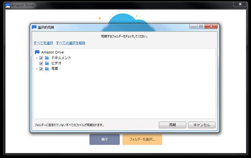 デスクトップアプリ使用方法画像解説 「同期」をクリック