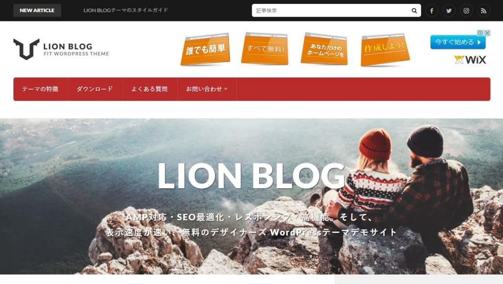 LION BLOG[ライオン ブログ]