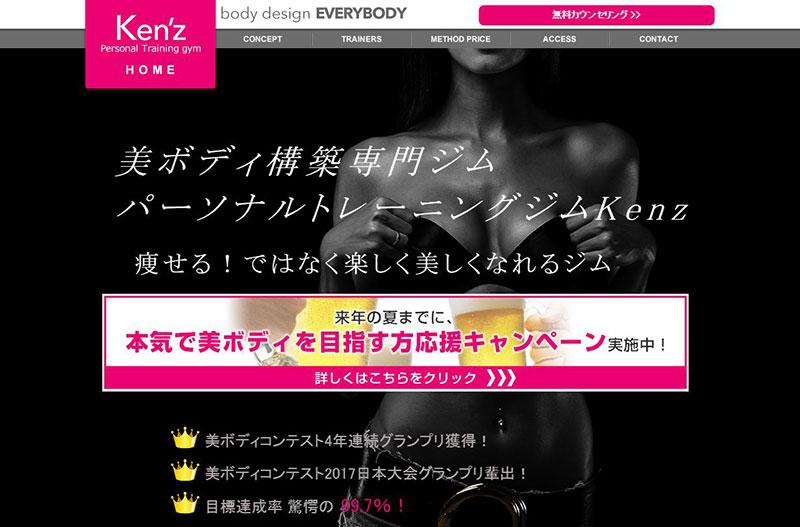 本物のパーソナルトレーニングジム【Kenz】のキャプチャ