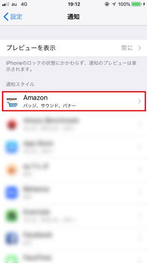 「Amazon」アプリを選択