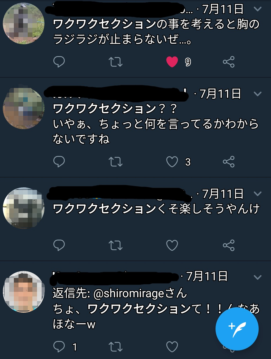 f:id:shiromirage:20180729075743j:image