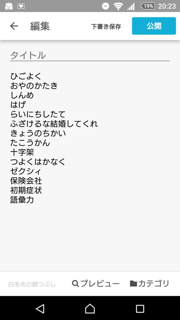 f:id:shiromoufu:20160627222214p:plain