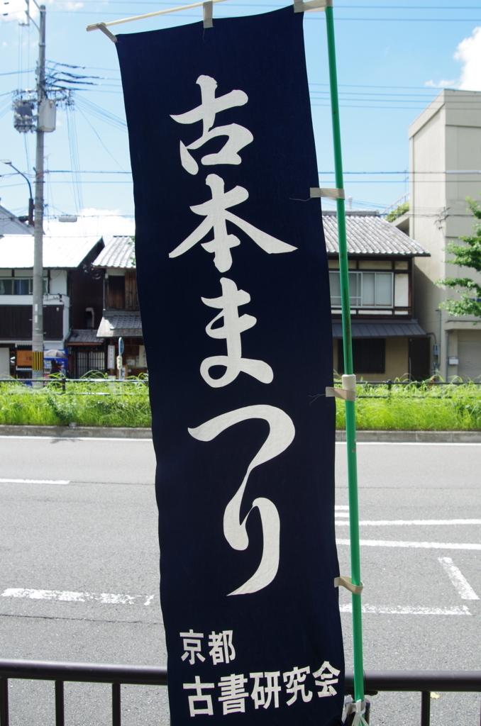 f:id:shironagassu:20170818204139j:plain