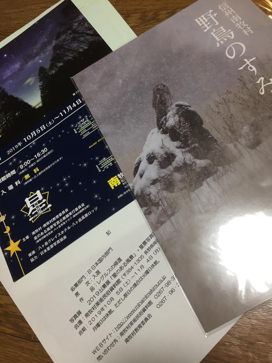 f:id:shironagassu:20190929220226j:plain