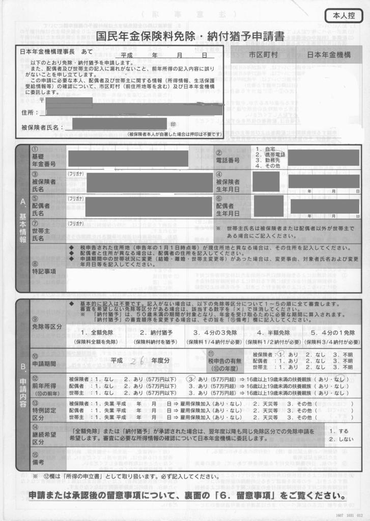 f:id:shironegu:20170810005648j:plain