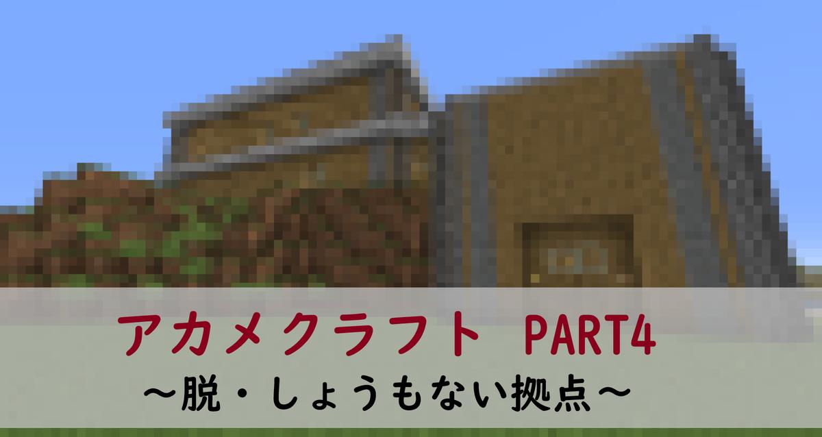 f:id:shironeko_akame:20200108163920p:plain